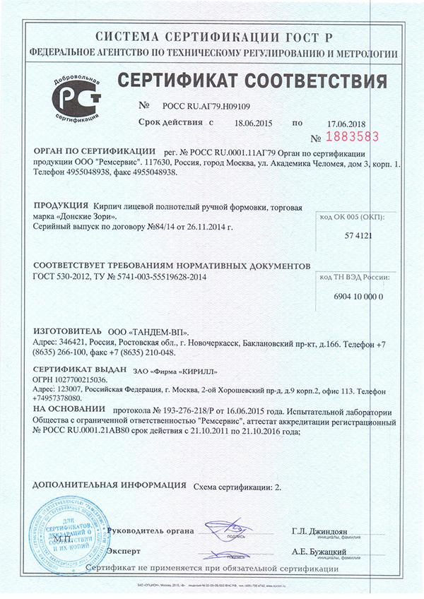 Сертификат на кирпич Донские зори