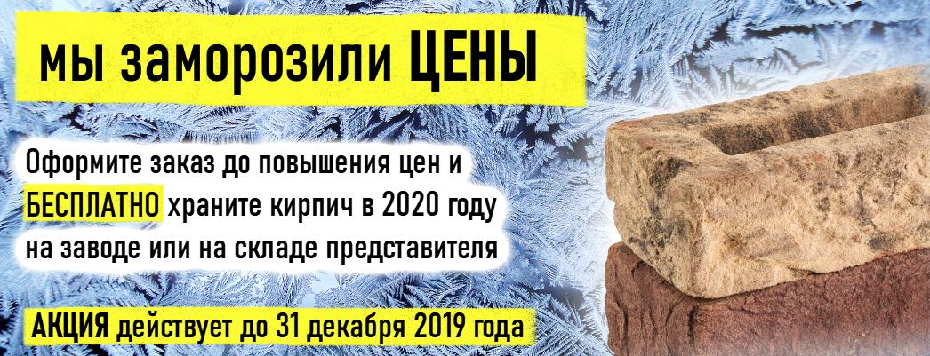 Акция на кирпич Донские зори. Купите кирпич до нового года и храните в следующем бесплатно.